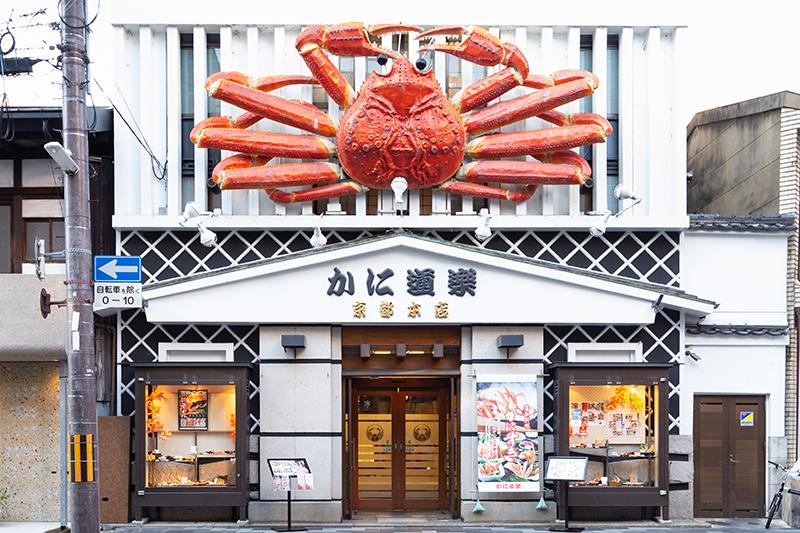 かに道楽 京都本店イメージ