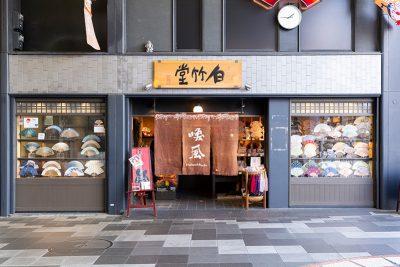 白竹堂-喚風-三条寺町店イメージ