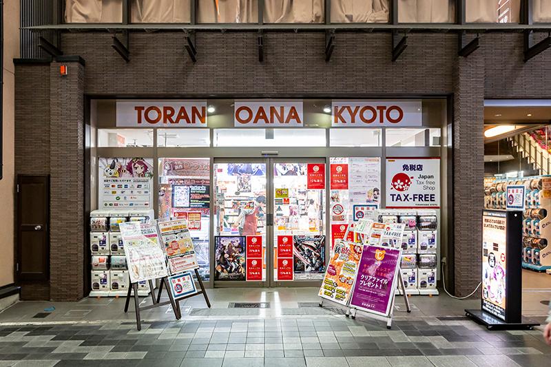 とらのあな 京都店イメージ