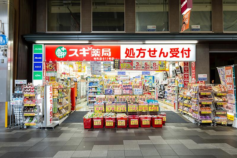 スギ薬局 寺町店イメージ