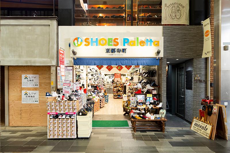 シューズパレッタ 京都寺町店イメージ