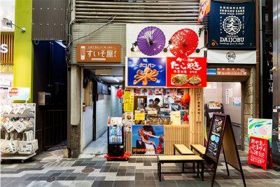 丸幸水産 京都寺町店イメージ
