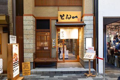 豚屋とん一 京都寺町店イメージ