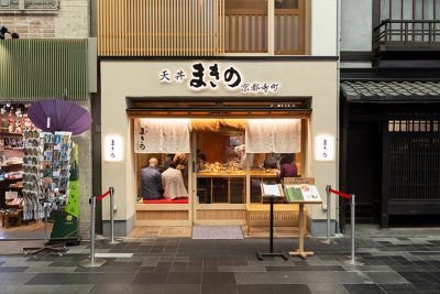 天丼まきの 京都寺町店イメージ