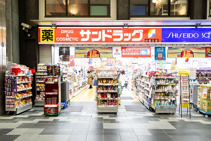 サンドラッグ | 京都 寺町京極商店街