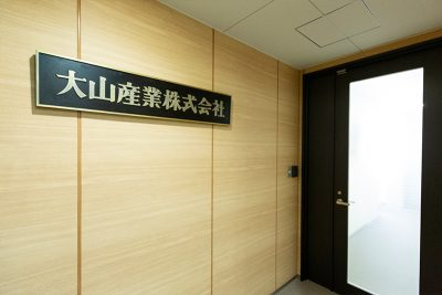 大山産業株式会社(3F)イメージ