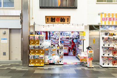 開運屋 寺町通り店イメージ