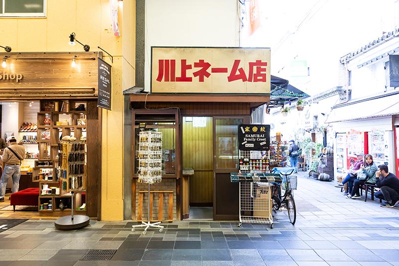 川上ネーム店イメージ