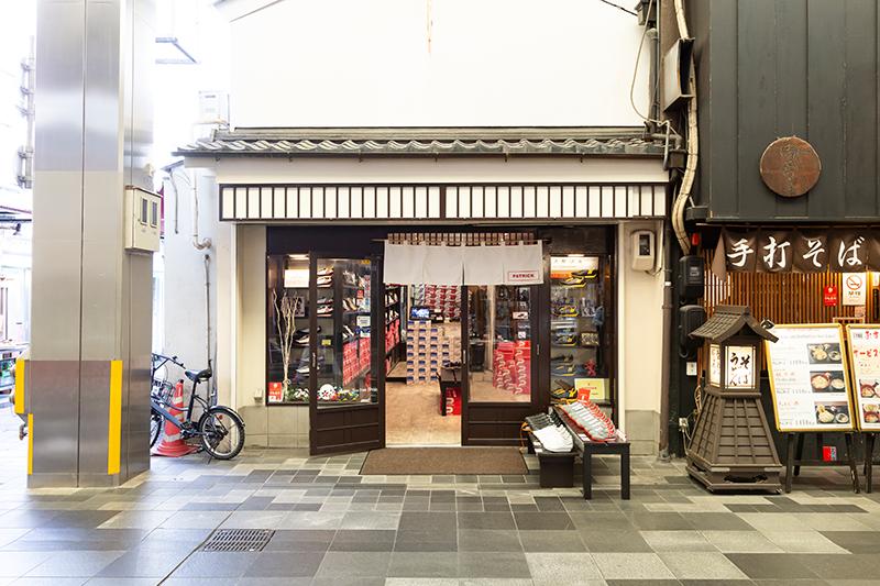 アルカヤ靴店 京都寺町イメージ