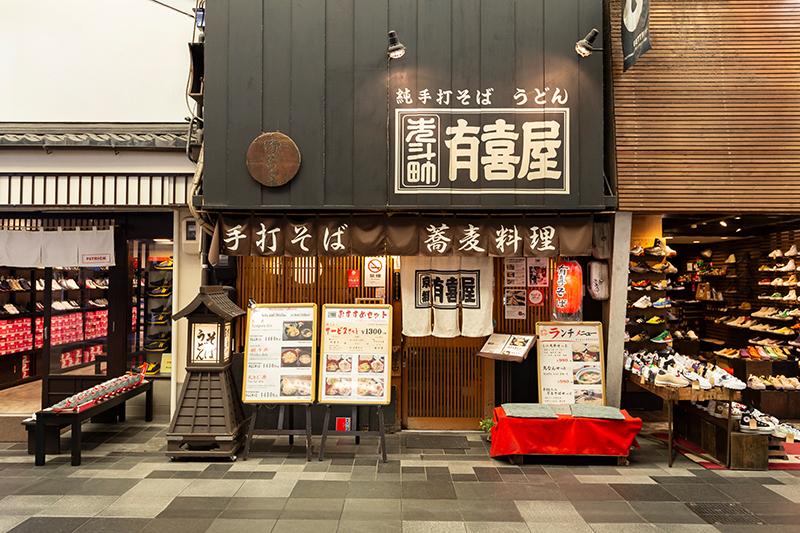 有喜屋 寺町店イメージ