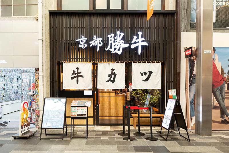京都勝牛 寺町京極店イメージ