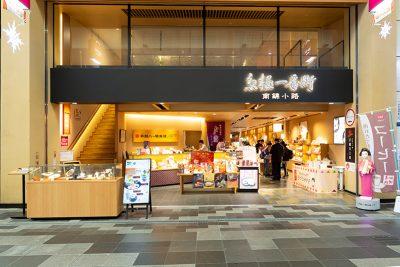 井筒八ッ橋本舗 京極一番街店イメージ