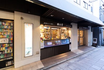 京都寺町タバコ専門店「錦玉堂」 A.B.BORN(アビ ボーン)イメージ