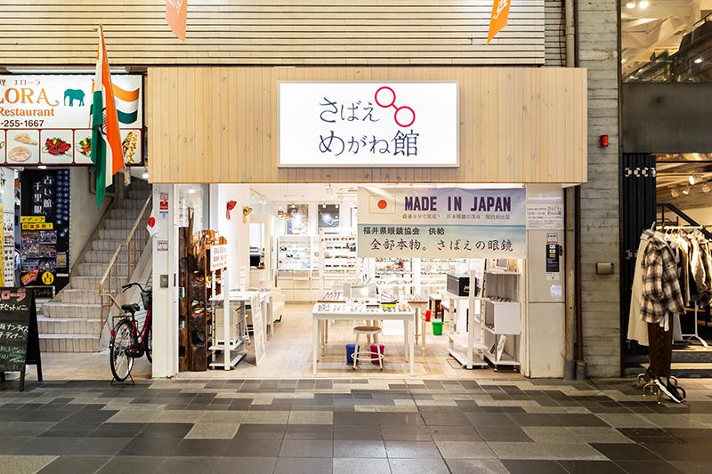 さばえめがね館 京都寺町イメージ