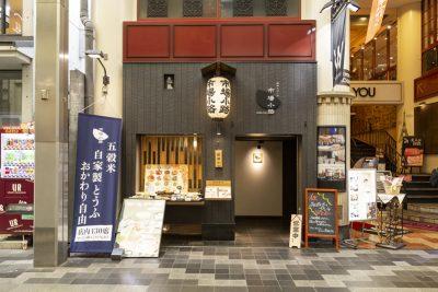 窯焼和牛ステーキと京のおばんざい 市場小路 寺町本店イメージ