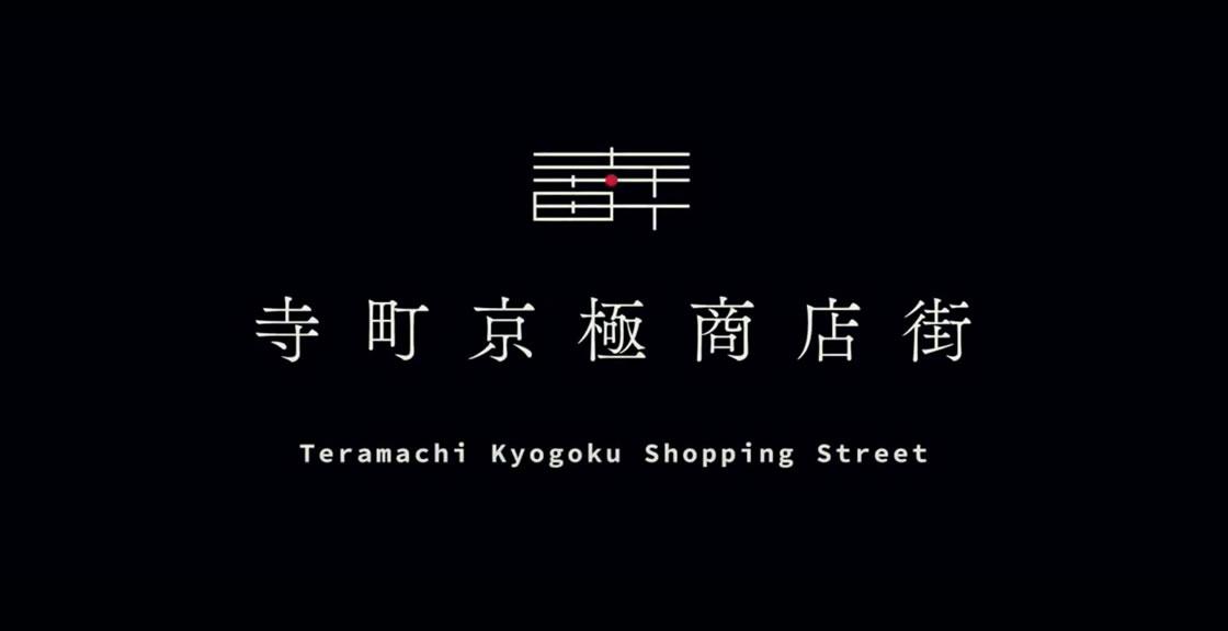 希望の光を灯す- 寺町京極商店街巨大提灯プロジェクト -