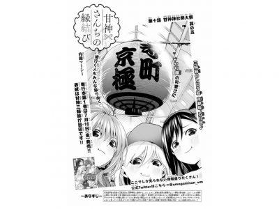 寺町京極商店街の巨大提灯が、漫画に掲載されました。イメージ